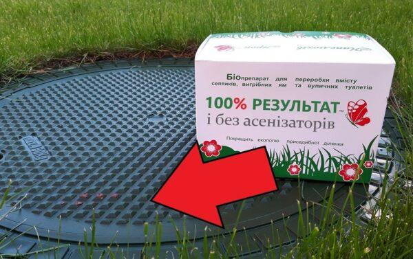bakterii-dlya-vygrebnyh-yam